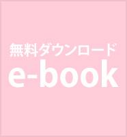 �����_�E�����[�he-book