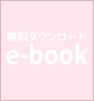 無料ダウンロードe-book